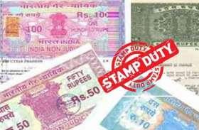 Stamp Duty चोरी करने वालों पर कसा शिकंजा, प्रशासन ने वसूले लाखों रुपये