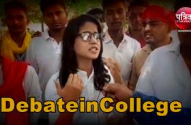 #DebateinCollege युवा बोले, चर्चा में बने रहने के लिये बदजुबानी करते हैं नेता, वो हमारे आदर्श नहीं