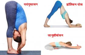 Fit india movement: इन योगासनों से सेहत रहेंगे फिट, तनाव से मिलेगी राहत
