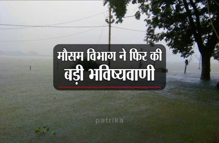 बंगाल की खाड़ी में बना तगड़ा सिस्टम, अगले तीन- चार दिनों के भीतर इन जगहों में होगी बारिश