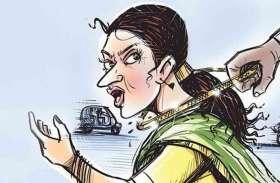 महिला के साथ हुई लूट, पुलिस ने बना दिया चोरी का मामला
