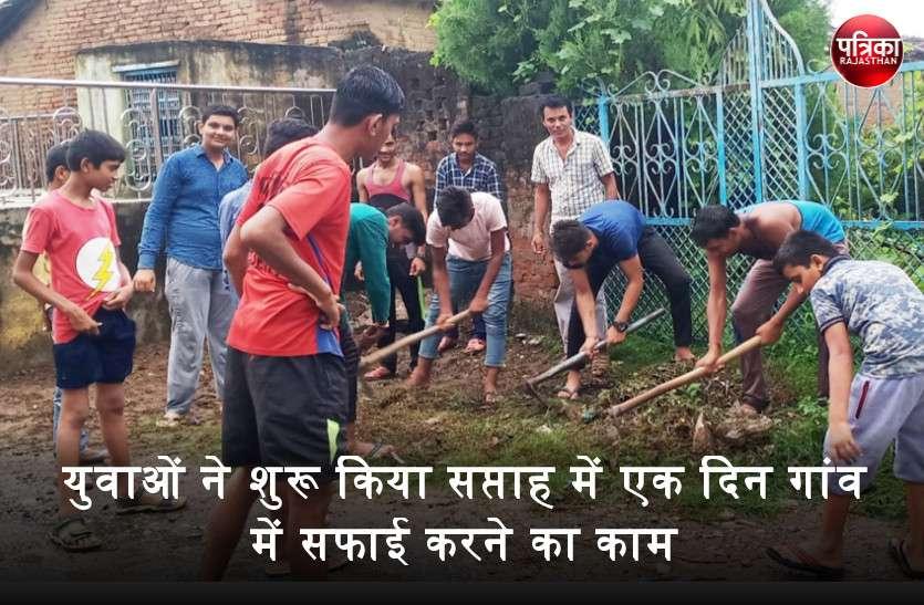 युवाओं ने शुरू किया सप्ताह में एक दिन गांव में सफाई करने का काम, लोगों के लिए बने मिसाल और दे रहे स्वच्छता का पैगाम