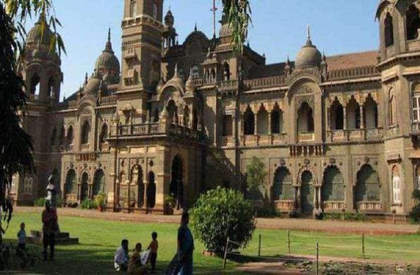 Mumbai University ने जारी किए रिजल्ट