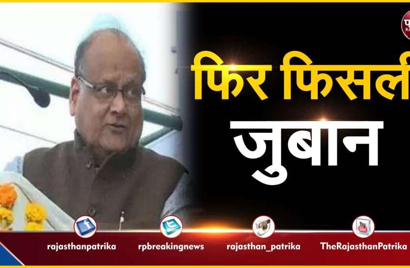 फिर फिसल गई भाजपा के इस पूर्व मंत्री की जुबां—राज नहीं तो जूता ही सही