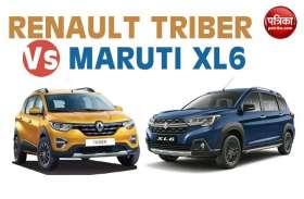 बड़ी फैमिली के लिए आई Renault Triber और Maruti XL6 में कौन है पैसा वसूल, जानें एक क्लिक में
