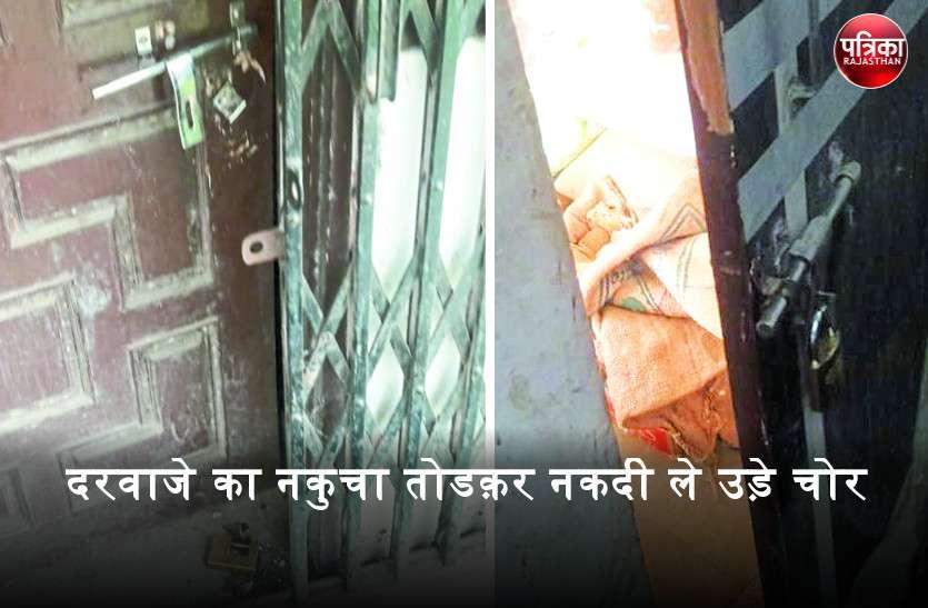 आधी रात में चोरों ने अनाज की दुकान को बनाया निशाना, 70 हजार रुपए की नकदी पार, चिल्लर तक उड़ा ले गए