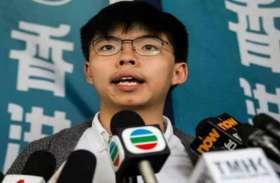 हांगकांग: प्रदर्शनकारियों को कुचलने की कोशिश में चीन, लोकतंत्र समर्थक वोंग समेत तीन गिरफ्तार