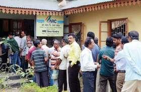 Assam NRC: अंतिम मसौदा कल होगा जारी, हिंसा की आशंका के मद्देनजर 14 जिले संवेदनशील घोषित