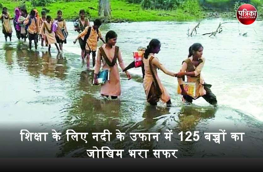 शिक्षा के लिए उफनती नदी पार कर स्कूल जाने की मजबूरी, 125 बच्चों का जोखिम भरा सफर, 2500 ग्रामीणों पर मौसम का कहर