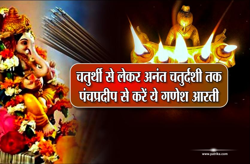 Ganesh Chaturthi : Ganesh ji Aarti in hindi