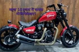 महज 10,000 रुपये में बदल जाएगा आपकी पुरानी बाइक का लुक, जानें कैसे