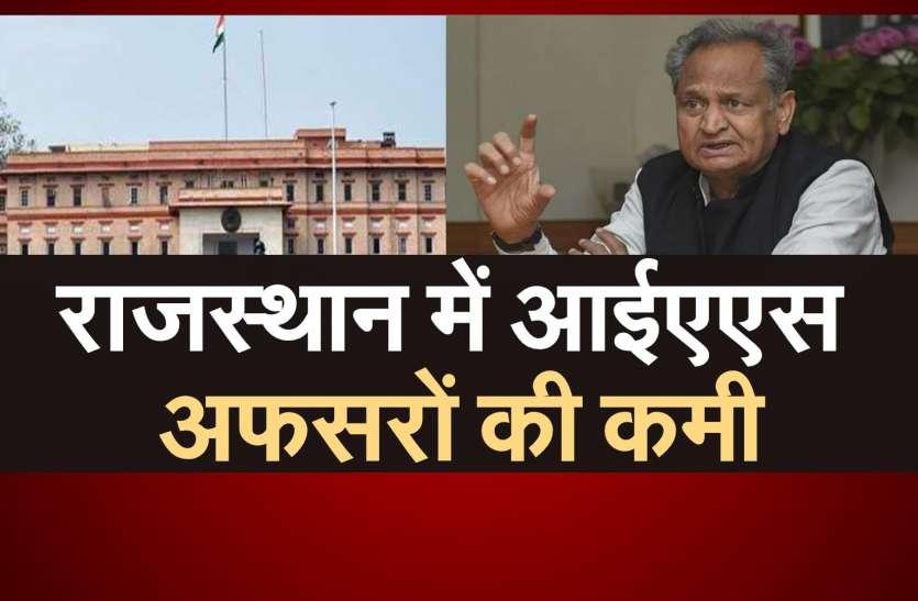 राजस्थान में नहीं रहेगी आईएएस अफसरों की कमी