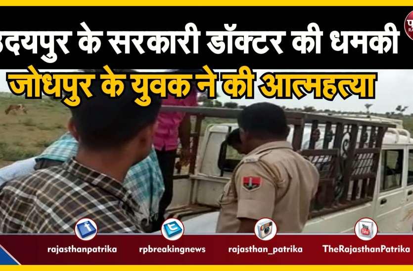 उदयपुर के सरकारी डॉक्टर की धमकी, जोधपुर के युवक ने की आत्महत्या