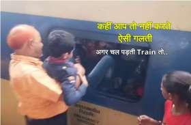 सीट के लिए एेसी हड़बड़ी कि बच्चे को इमरजेंसी विंडो से भेजा अंदर, अगर ट्रेन चल पड़ती तो...