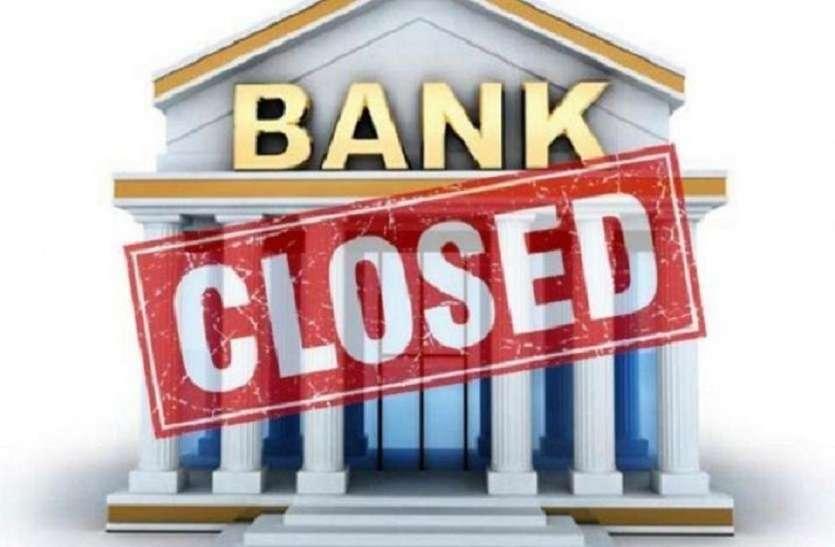 विलय के खिलाफ बैंकों की दो दिन हड़ताल