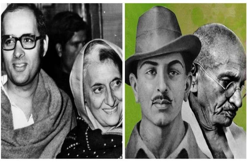 भगत सिंह से लेकर संजय गांधी की हत्या के पीछे छिपे हैं ये राज, जानें ऐसे 10 हैरतंगेज किस्से