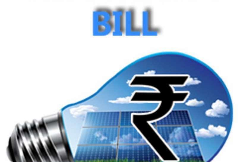 Electricity Bill : इस माह बिजली उपभोक्ताओं को मिलेगी यह बड़ी राहत, आप भी उठा सकते हैं फायदा