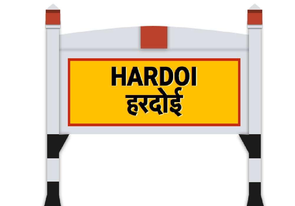 हरदोई को हरिद्रोही नहीं हरिदोई कहिए, धरती जहां भगवान ने दो बार लिया अवतार