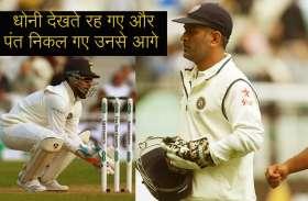 11 मैच खेलकर ही ऋषभ पंत ने तोड़ दिया महेंद्र सिंह धोनी का रिकॉर्ड