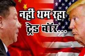 उलटा पड़ सकता है चीन पर 112 अरब डॉलर का आयात शुल्क बढ़ाने का फैसला, अमरीका जूते से लेकर कपड़े तक होगा महंगा