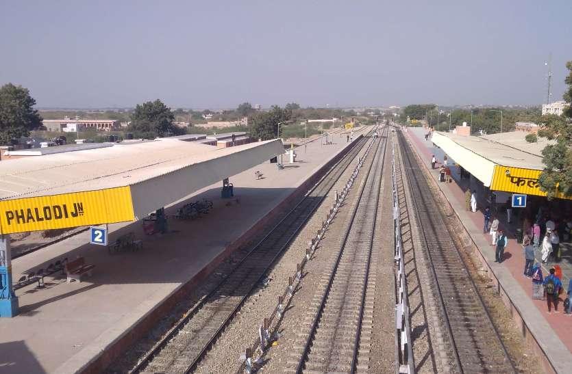 जंक्शन तो बन गया फलोदी रेलवे स्टेशन, फिर भी सुविधाओं का है टोटा