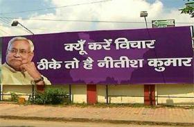 ' ठीके तो है नितीश कुमार ' पोस्टर से बिहार में सियासी गरमाहट