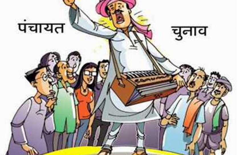 Panchayat Elections: जानिए कैसा हैमाहौल, किस सीट पर किसका है दबदबा