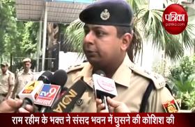 Video:  राम रहीम के भक्त सागर ने इसलिए संसद भवन में घुसने की कोशिश की