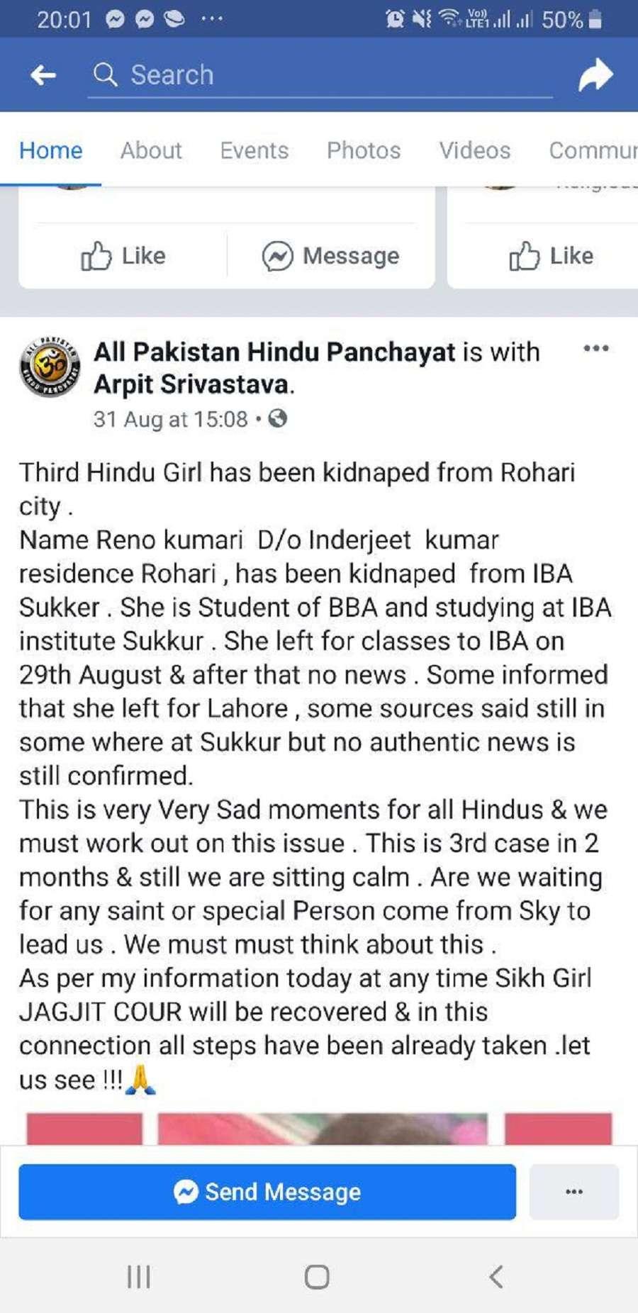 तुच्छता पर उतरा 'ना-पाक'... अब हिंदू लड़की का अपहरण