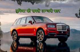 इस भारतीय ने सबसे पहले खरीदी थी दुनिया की सबसे लग्जरी कार