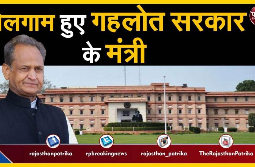 राजस्थान में मुख्यमंत्री की भी नहीं सुन रहे   मंत्री