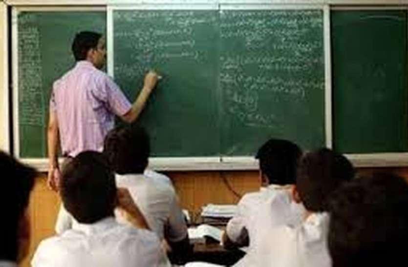 प्रदेश के 700 शिक्षकों ने दी गलत जानकारी, मचा हड़कंप