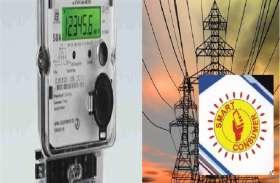 विभाग ने लांच किया स्मार्ट कंज्यूमर ऐप, अब उपभोक्ताओं को घर बैठे मिलेगी बिजली बिल की पूरी जानकारी