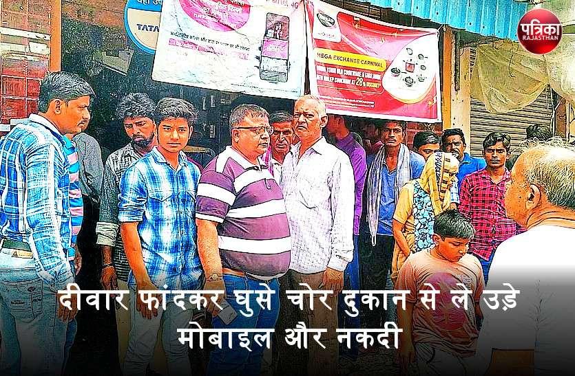 चोरों ने मोबाइल की दुकान को बनाया निशाना, दीवार फांदकर घुसे और उड़ा ले गए हजारों की नकदी और मोबाइल