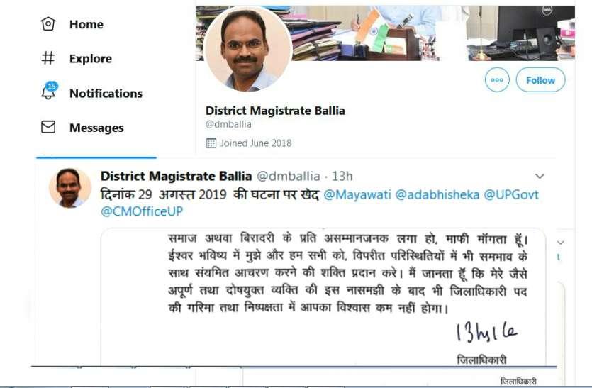Ballia DM Apologies for Their Statement on Dalit Leader