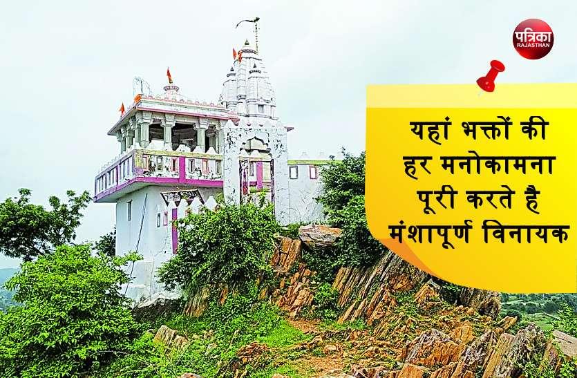 जानिएं बांसवाड़ा जिले में पहाड़ी पर विराजमान कोडिया गणपति की महिमा, यहां भक्तों की हर मनोकामना पूरी करते है मंशापूर्ण विनायक