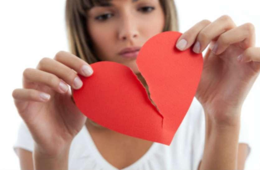 जिन्हें प्यार में मिल रहा बार-बार धोखा, वे जरूर खाएं...
