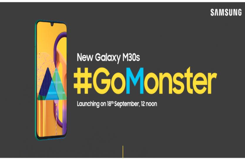 Samsung Galaxy M30s भारत में 18 सितंबर को होगा लॉन्च, जानें कीमत और फीचर्स