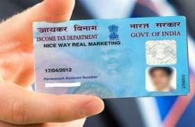 आयकर विभाग खुद जारी करेगा आपको पैन कार्ड, आवेदन करने की भी जरूरत नहीं, जानिए कैसे