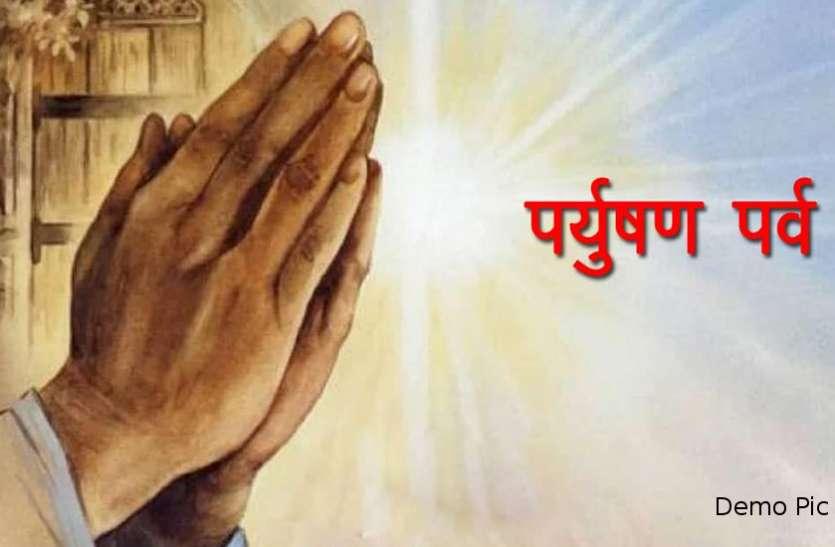 दिगम्बर जैन समाज के पर्युषण पर्व का आगाज, पहले दिन उत्साह से मनाया उत्तम क्षमा दिवस