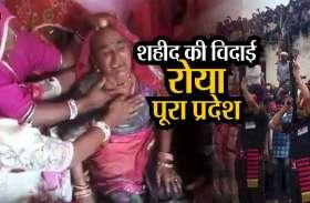 शहीद की विदाई पर रोया पूरा राजस्थान