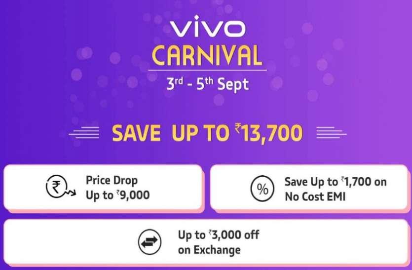 Amazon Vivo Carnival Sale, Vivo S1 समेत कई स्मार्टफोन पर मिल रहा एक्सचेंज ऑफर