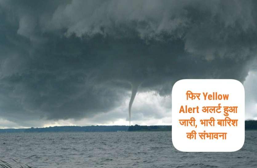 Weather Forecast Updates: सभी जिलों में हो सकती है भारी बारिश, Yellow Alert जारी