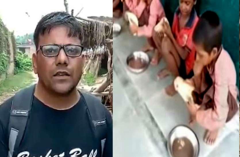 ग्राउंड रिपोर्ट: 10 मिनट में आ सकता था राशन, फिर भी बच्चों को मिली नमक रोटी, खुलासा करने वाले पत्रकार पर आफत