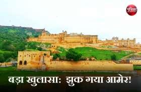 बड़ा खुलासा:  झुक गया आमेर महल!, जानिए क्यों