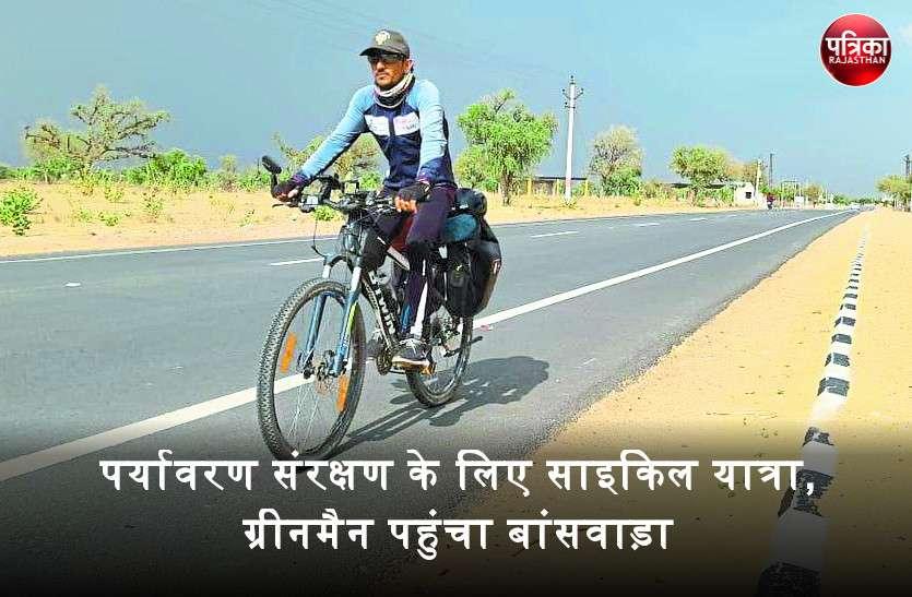 कश्मीर से कन्याकुमारी तक साइकिल यात्रा पर निकला 'ग्रीनमैन' पहुंचा बांसवाड़ा, 24 हजार किमी यात्रा कर देंगे पर्यावरण संरक्षण का संदेश