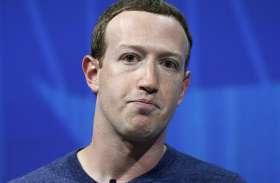 बड़ी मुसीबत में फंस सकते हैं फेसबुक CEO जुकरबर्ग, अमरीकी सांसद ने की कार्रवाई की मांग