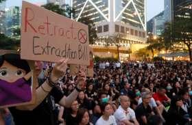 हांगकांग: महीनों से संघर्ष कर रहे लाखों लोगों की मेहनत सफल, वापस लिया गया चीनी प्रत्यर्पण बिल
