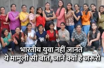 भारतीय युवा नहीं जानते ये मामूली सी बात, जानें क्यों है जरूरी