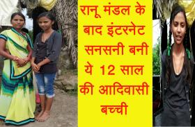 Video: रानू मंडल के बाद इंटरनेट सनसनी बनी ये 12 साल की आदिवासी बच्ची